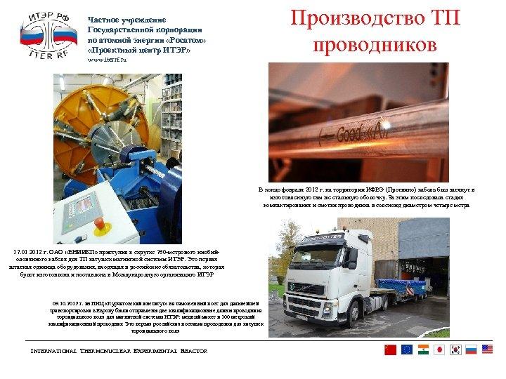 Производство ТП проводников Частное учреждение Государственной корпорации по атомной энергии «Росатом» «Проектный центр ИТЭР»