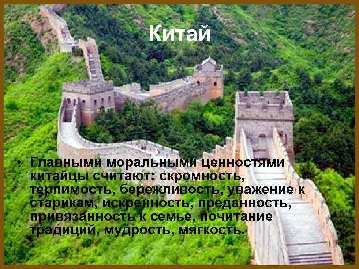 Китай • Главными моральными ценностями китайцы считают: скромность, терпимость, бережливость, уважение к старикам, искренность,