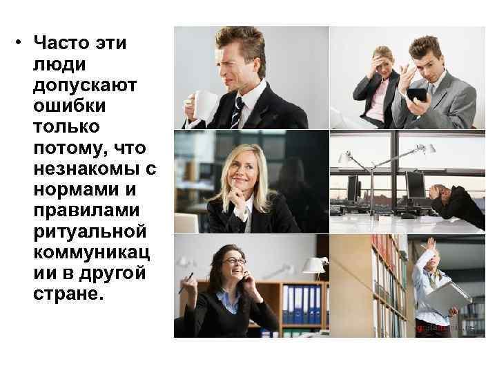 • Часто эти люди допускают ошибки только потому, что незнакомы с нормами и