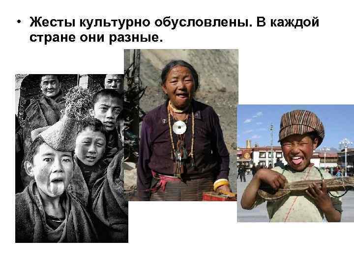 • Жесты культурно обусловлены. В каждой стране они разные.