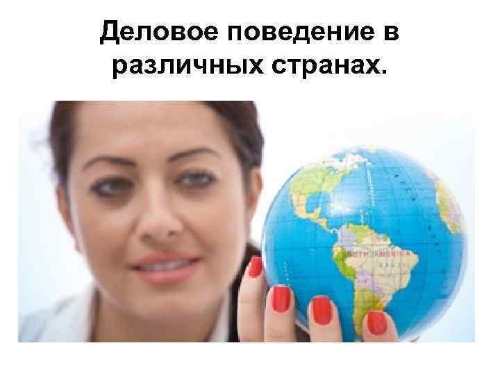 Деловое поведение в различных странах.