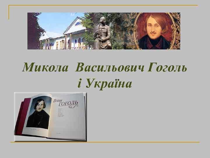 Микола Васильович Гоголь і Україна