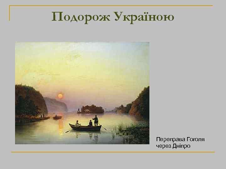 Подорож Україною Переправа Гоголя через Дніпро