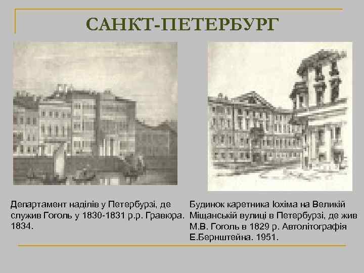 САНКТ-ПЕТЕРБУРГ Департамент наділів у Петербурзі, де Будинок каретника Іохіма на Великій служив Гоголь у