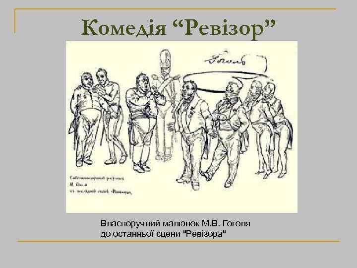 """Комедія """"Ревізор"""" Власноручний малюнок М. В. Гоголя до останньої сцени"""