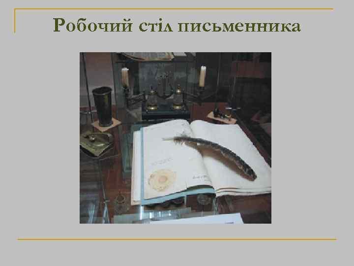 Робочий стіл письменника