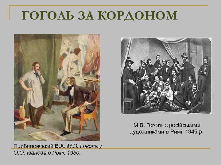 ГОГОЛЬ ЗА КОРДОНОМ М. В. Гоголь з російськими художниками в Римі. 1845 р. Прибиловський