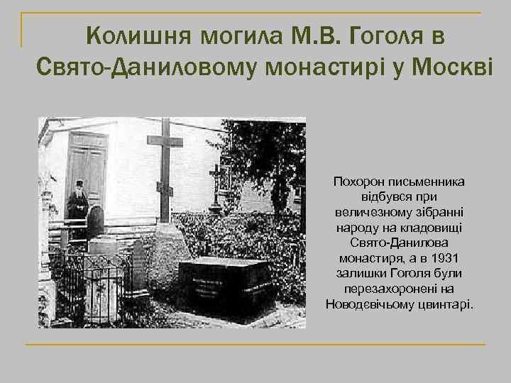 Колишня могила М. В. Гоголя в Свято-Даниловому монастирі у Москві Похорон письменника відбувся при