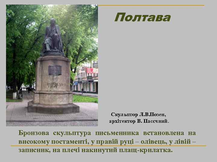 Полтава Скульптор Л. В. Позен, архітектор В. Пасєчний. Бронзова скульптура письменника встановлена на високому