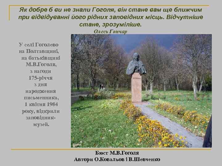 Як добре б ви не знали Гоголя, він стане вам ще ближчим при відвідуванні