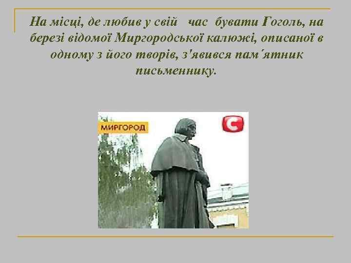 На місці, де любив у свій час бувати Гоголь, на березі відомої Миргородської калюжі,