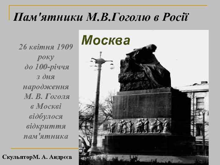 Пам′ятники М. В. Гоголю в Росії 26 квітня 1909 року до 100 -річчя з