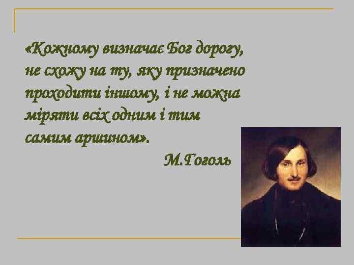 «Кожному визначає Бог дорогу, не схожу на ту, яку призначено проходити іншому, і