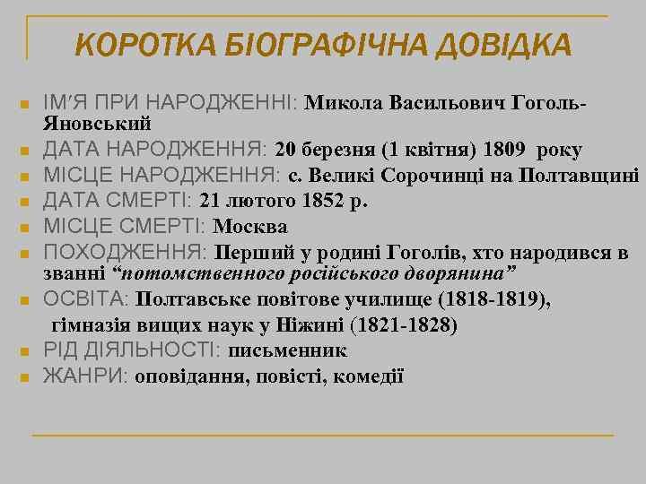 КОРОТКА БІОГРАФІЧНА ДОВІДКА n n n n n ІМ Я ПРИ НАРОДЖЕННІ: Микола Васильович
