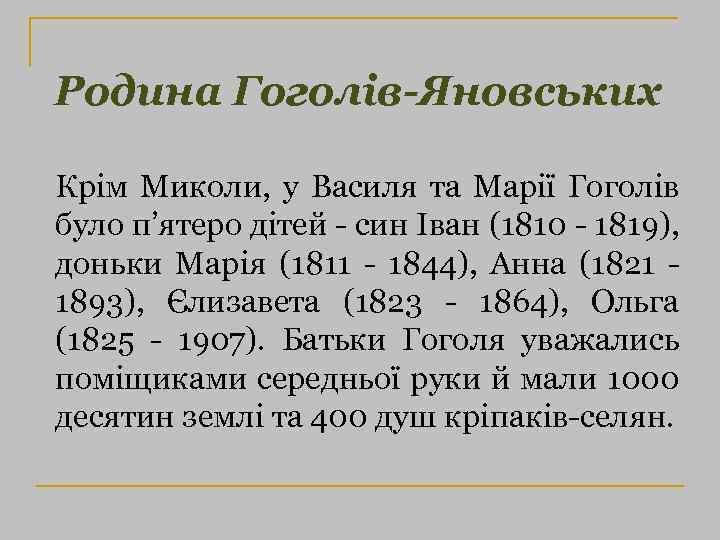 Родина Гоголів-Яновських Крім Миколи, у Василя та Марії Гоголів було п'ятеро дітей - син