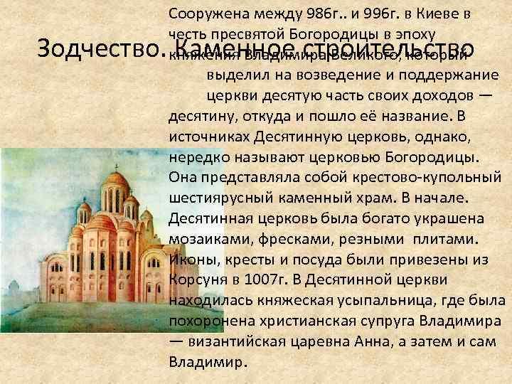 Сооружена между 986 г. . и 996 г. в Киеве в честь пресвятой Богородицы