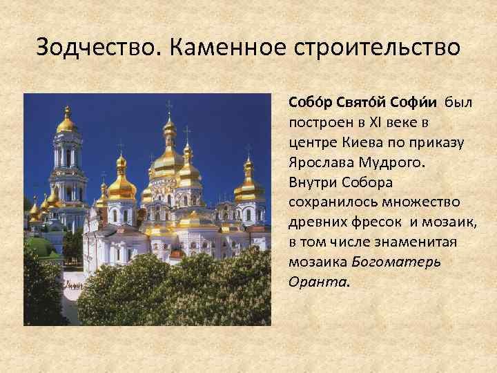 Зодчество. Каменное строительство Собо р Свято й Софи и был построен в XI веке