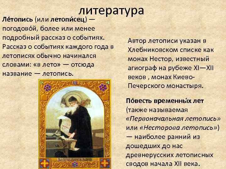 литература Ле топись (или летопи сец) — погодово й, более или менее подробный рассказ