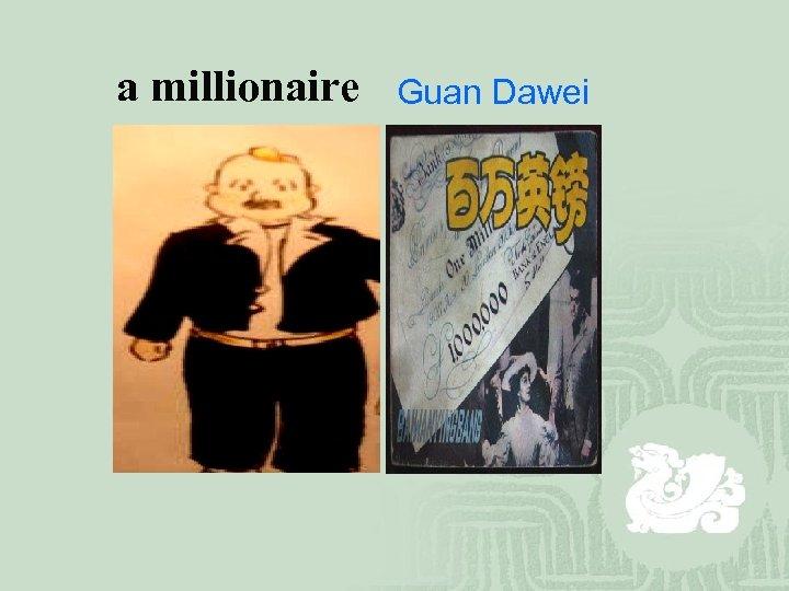 a millionaire Guan Dawei
