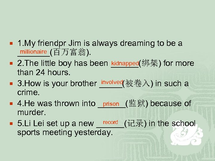 ¡ 1. My friendpr Jim is always dreaming to be a ¡ ¡ millionaire