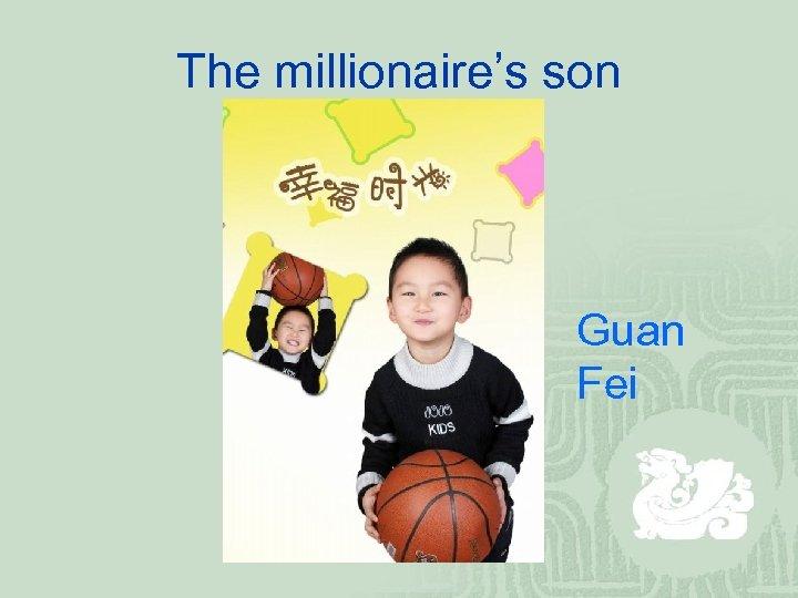 The millionaire's son Guan Fei