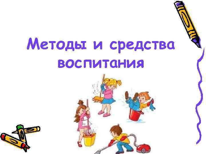 Методы и средства воспитания