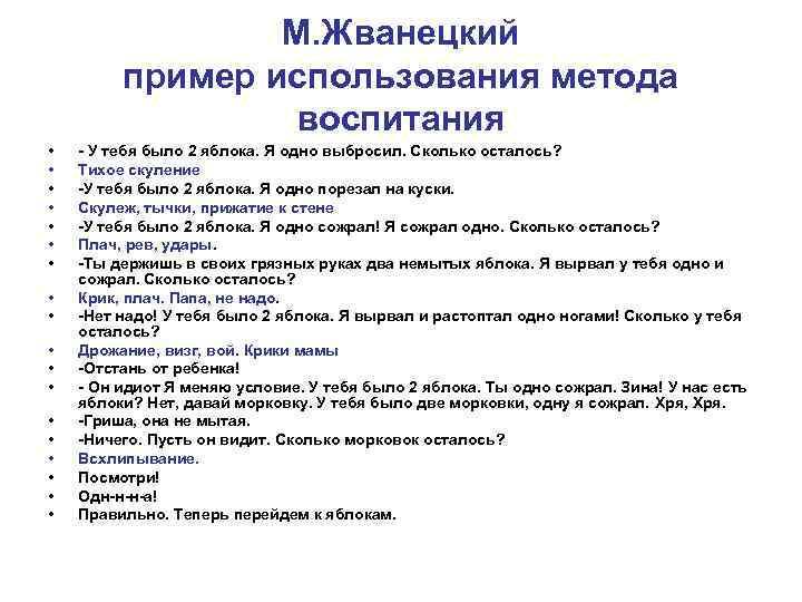 М. Жванецкий пример использования метода воспитания • • • • • - У тебя