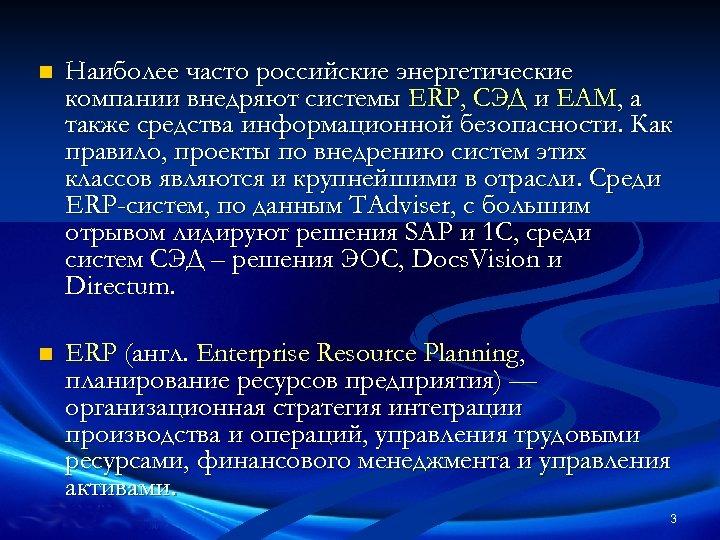 n Наиболее часто российские энергетические компании внедряют системы ERP, СЭД и EAM, а также