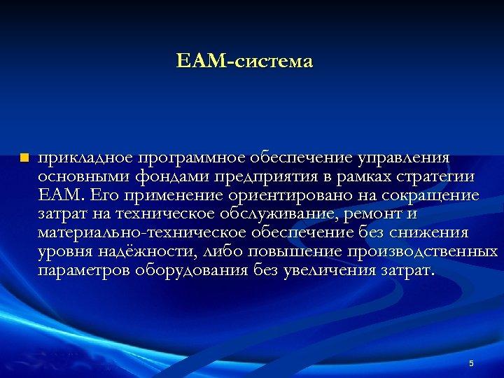 ЕАМ-система n прикладное программное обеспечение управления основными фондами предприятия в рамках стратегии EAM. Его