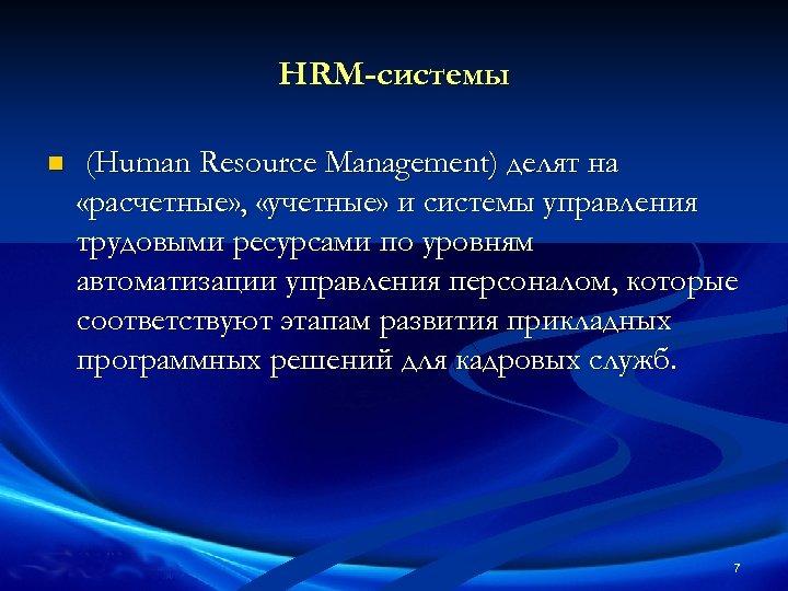 HRM-системы n (Human Resource Management) делят на «расчетные» , «учетные» и системы управления трудовыми