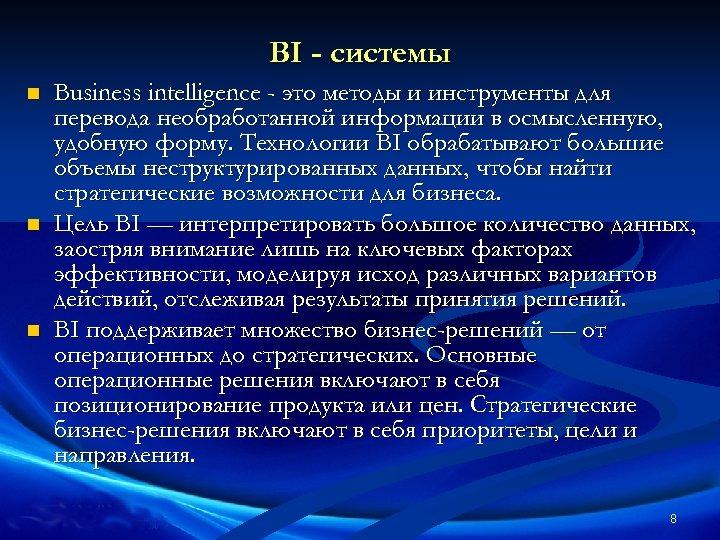 BI - системы n n n Business intelligence - это методы и инструменты для