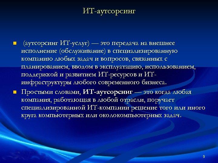 ИТ-аутсорсинг n n (аутсорсинг ИТ-услуг) — это передача на внешнее исполнение (обслуживание) в специализированную