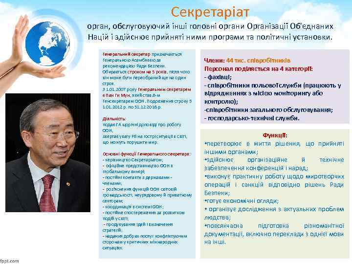 Секретаріат орган, обслуговуючий інші головні органи Організації Об'єднаних Націй і здійснює прийняті ними програми
