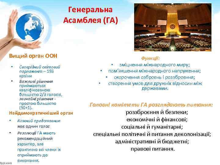 Генеральна Асамблея (ГА) Вищий орган ООН • • Своєрідний світовий парламент – 193 країни