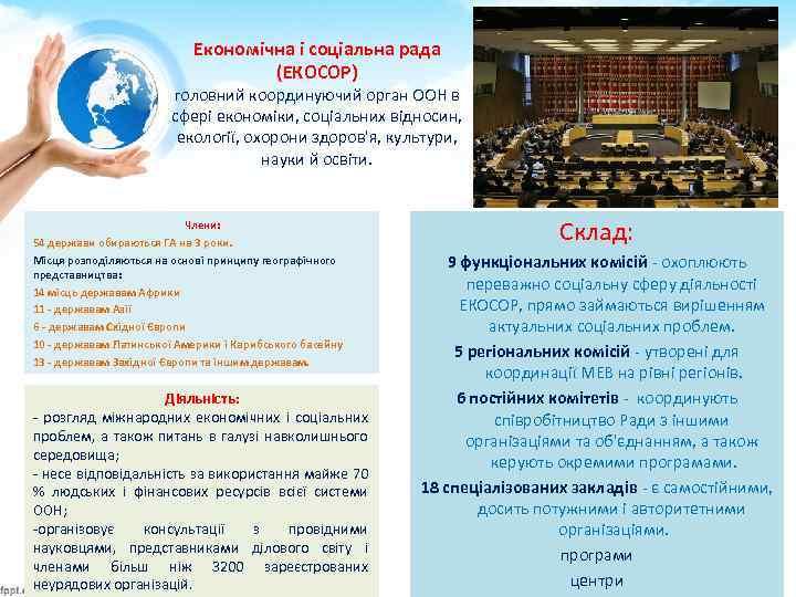 Економічна і соціальна рада (ЕКОСОР) головний координуючий орган ООН в сфері економіки, соціальних відносин,