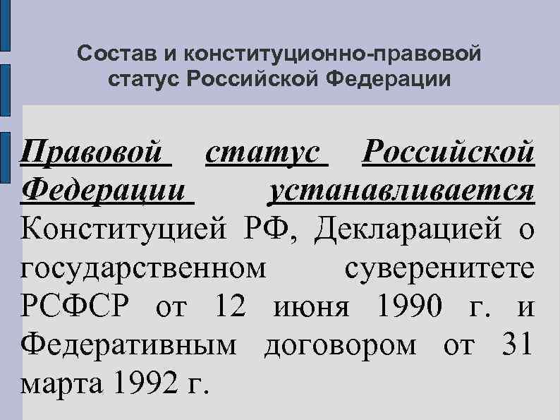 Правовое положение президента российской федерации шпаргалка