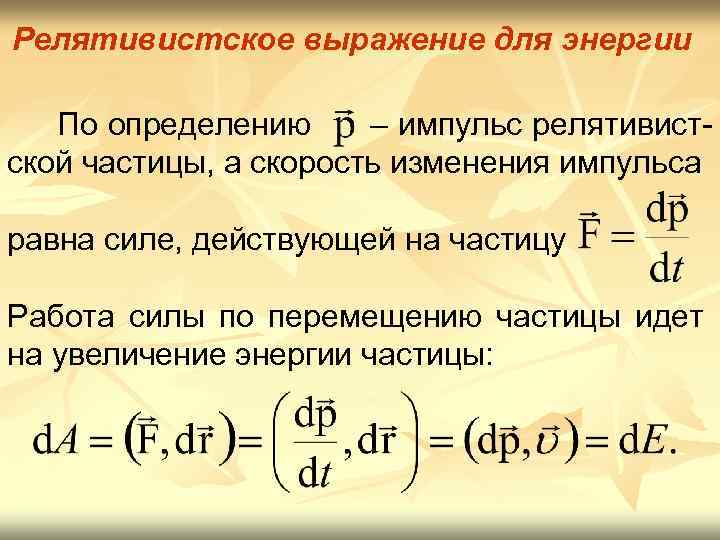 Релятивистское выражение для энергии По определению – импульс релятивистской частицы, а скорость изменения импульса