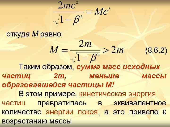 откуда М равно: (8. 6. 2) Таким образом, сумма масс исходных частиц 2 m,
