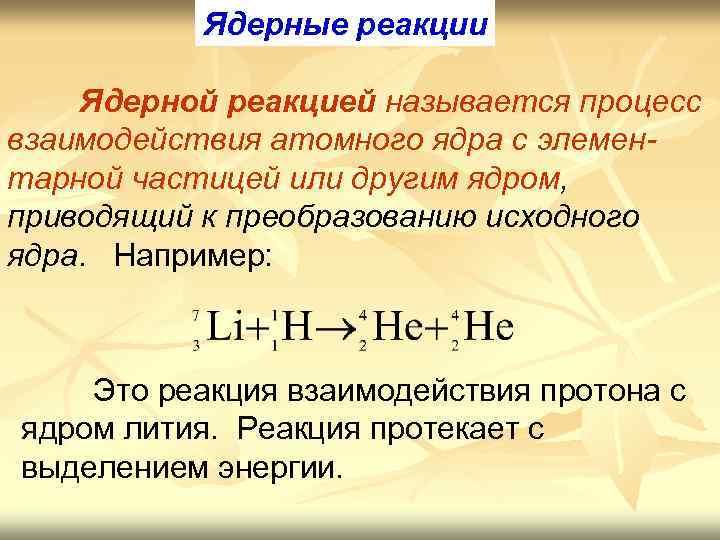 Ядерные реакции Ядерной реакцией называется процесс взаимодействия атомного ядра с элементарной частицей или другим