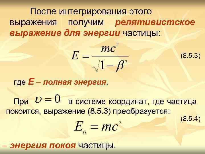 После интегрирования этого выражения получим релятивистское выражение для энергии частицы: (8. 5. 3) где