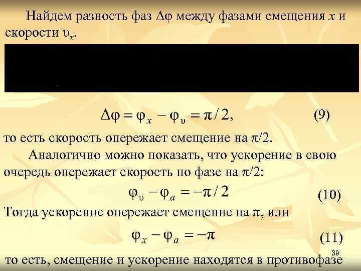 Найдем разность фаз φ между фазами смещения х и скорости υx. , (9) то