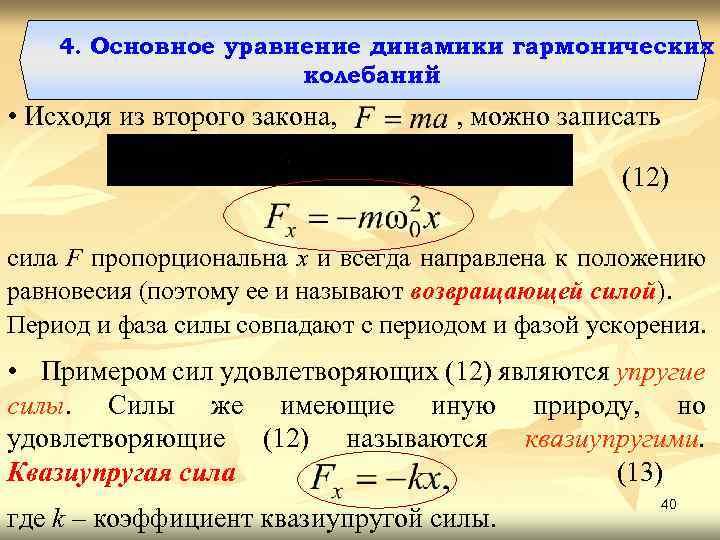 4. Основное уравнение динамики гармонических колебаний • Исходя из второго закона, , можно записать