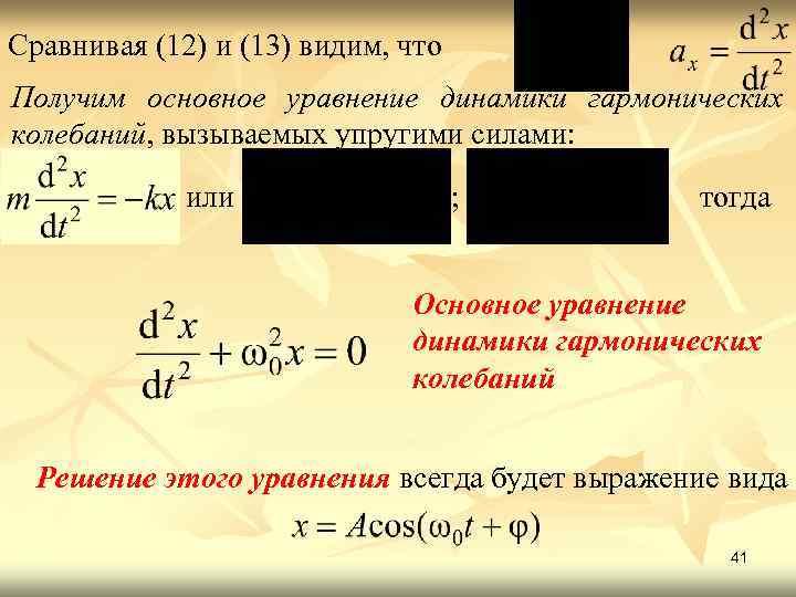 Сравнивая (12) и (13) видим, что Получим основное уравнение динамики гармонических колебаний, вызываемых упругими