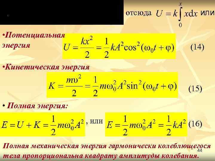 , отсюда • Потенциальная энергия или (14) • Кинетическая энергия (15) • Полная энергия: