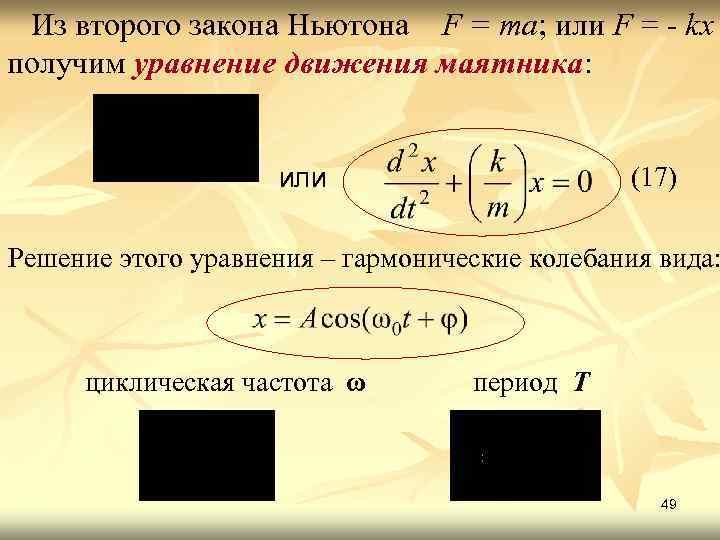 Из второго закона Ньютона F = mа; или F = - kx получим уравнение