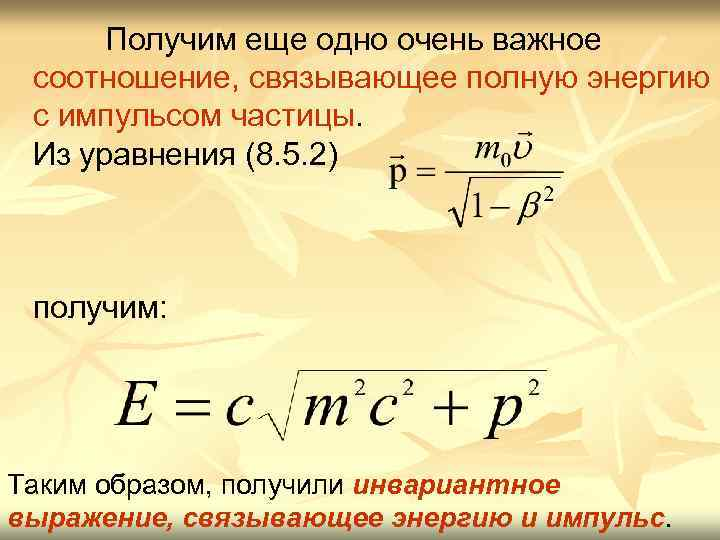 Получим еще одно очень важное соотношение, связывающее полную энергию с импульсом частицы. Из уравнения