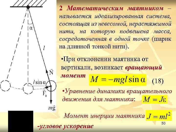 2 Математическим маятником – называется идеализированная система, состоящая из невесомой, нерастяжимой нити, на которую
