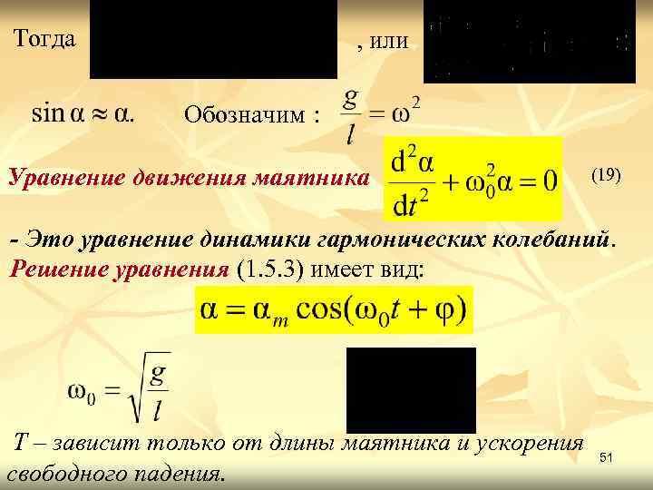 Тогда , или Обозначим : Уравнение движения маятника (19) - Это уравнение динамики гармонических
