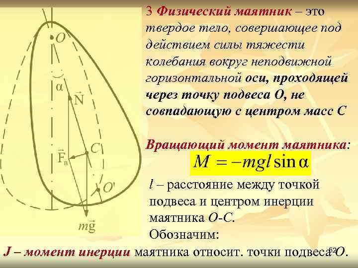 3 Физический маятник – это твердое тело, совершающее под действием силы тяжести колебания вокруг