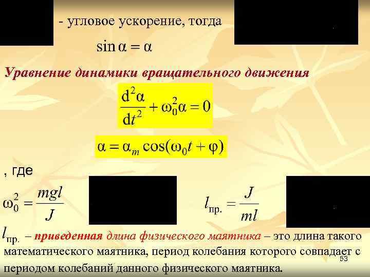 - угловое ускорение, тогда Уравнение динамики вращательного движения , где – приведенная длина физического